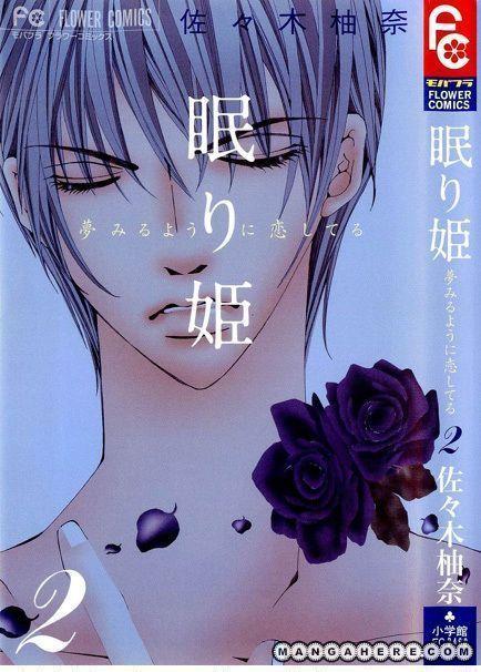 Nemurihime - Yume Miru You Ni Koi Shiteru 10 Page 1