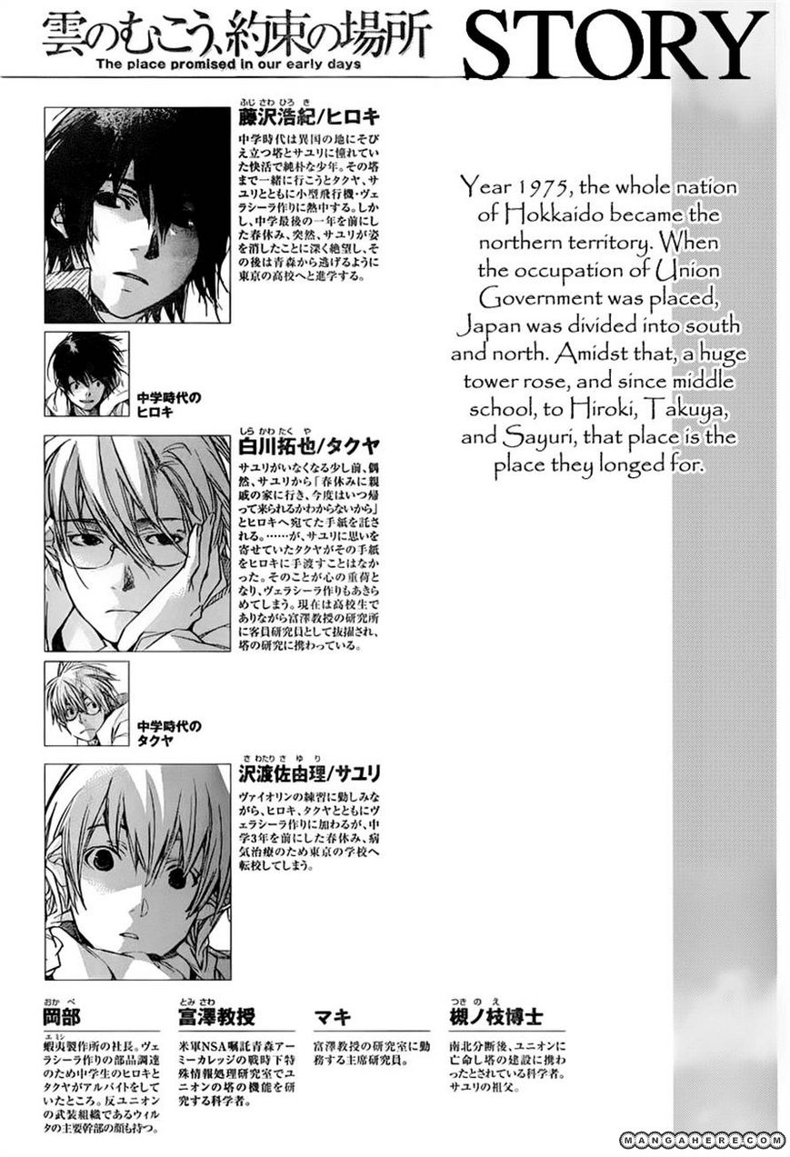 Kumo No Mukou, Yakusoku No Basho 5 Page 1