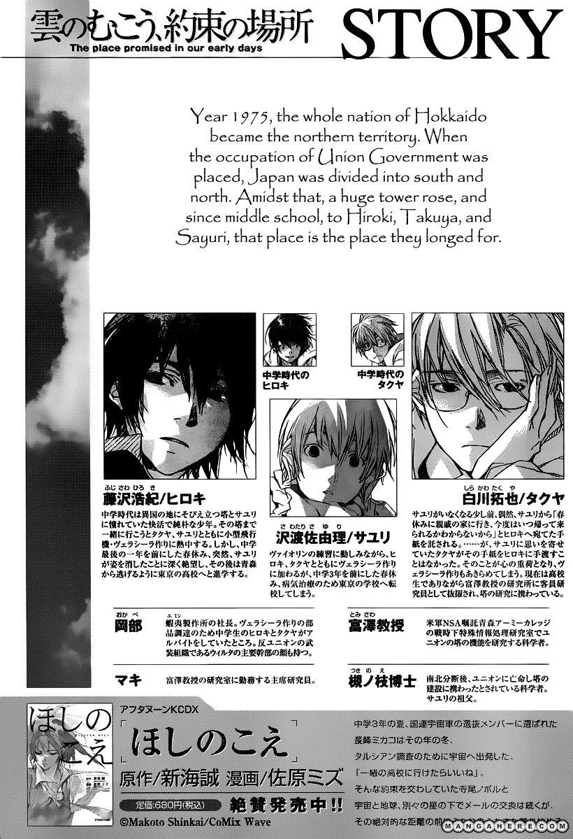 Kumo No Mukou, Yakusoku No Basho 6 Page 2