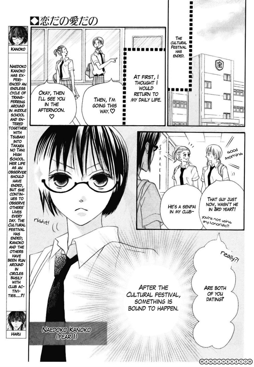 Koi Dano Ai Dano 12 Page 2