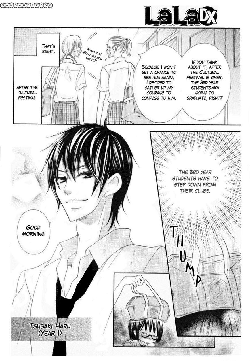 Koi Dano Ai Dano 12 Page 3
