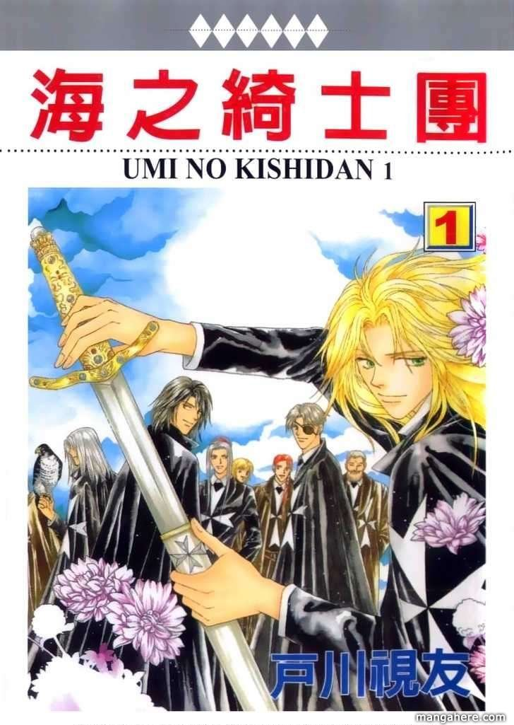 Umi No Kishidan 1 Page 1