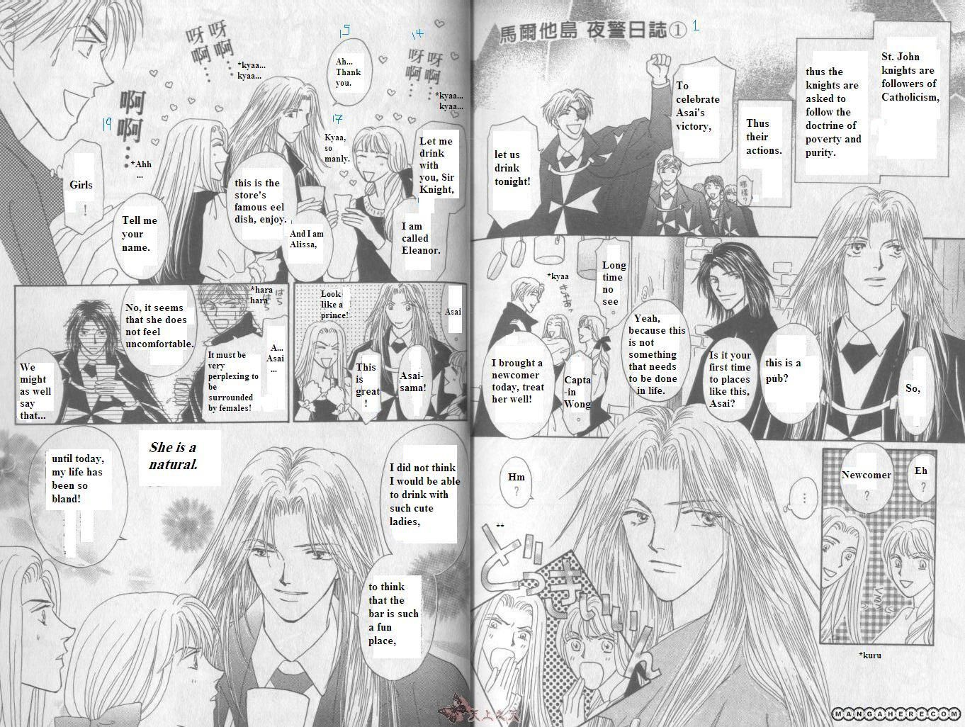 Umi No Kishidan 3.5 Page 1