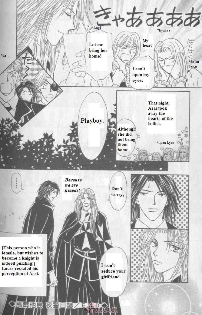 Umi No Kishidan 3.5 Page 2