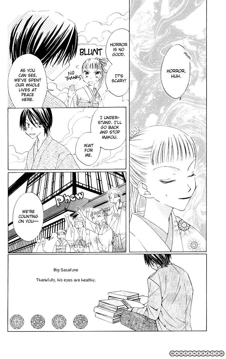 Meguru Kakuutei 3 Page 2