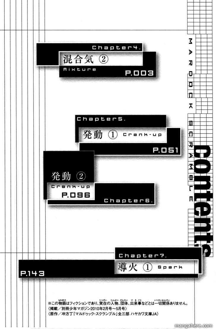 Mardock Scramble 4 Page 3