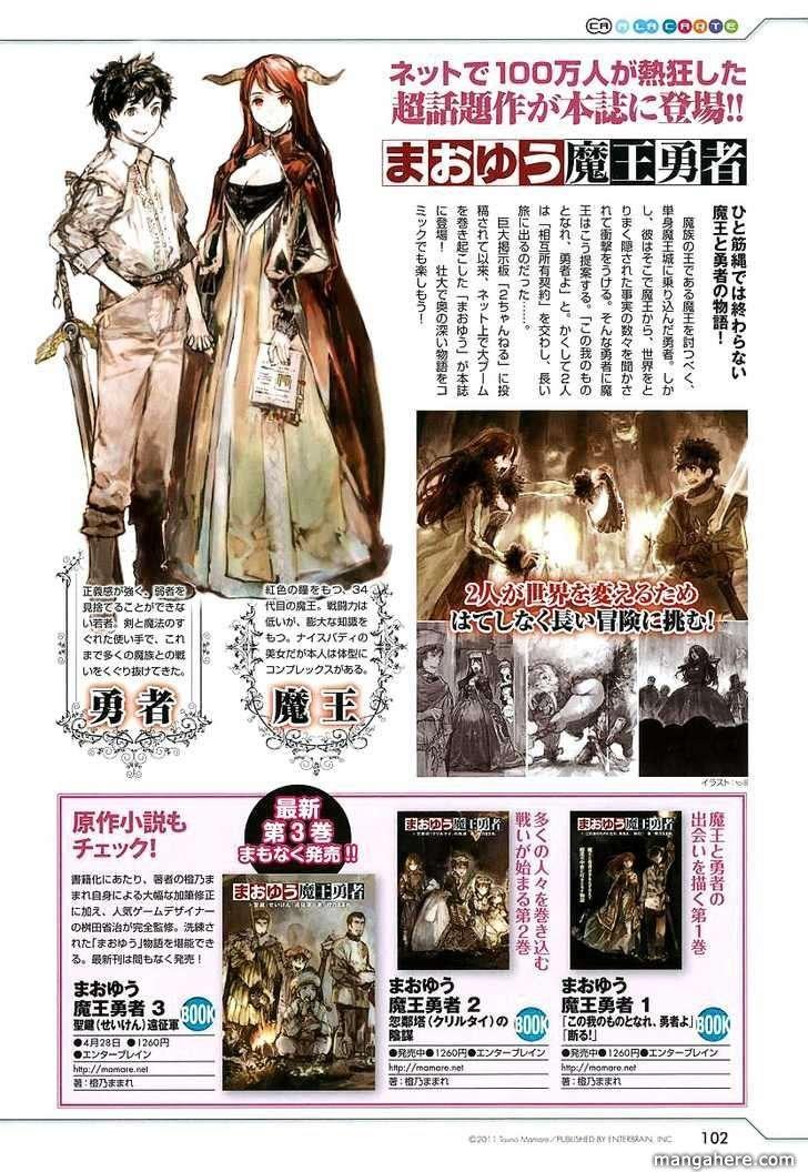 Maoyuu Maou Yuusha - Kono Watashi no Mono Tonare, Yuusha yo Kotowaru! 1 Page 4