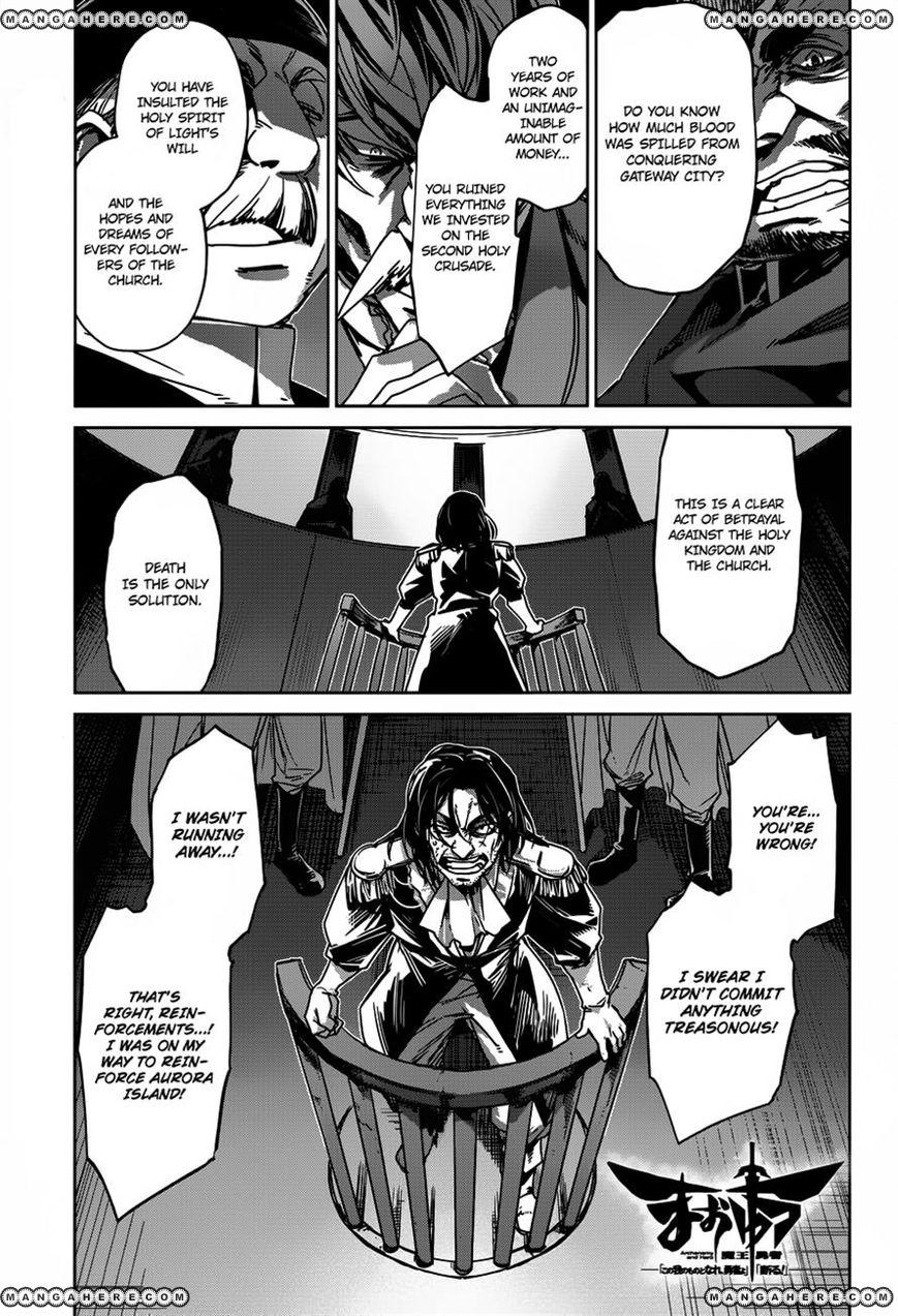 Maoyuu Maou Yuusha - Kono Watashi no Mono Tonare, Yuusha yo Kotowaru! 12 Page 1