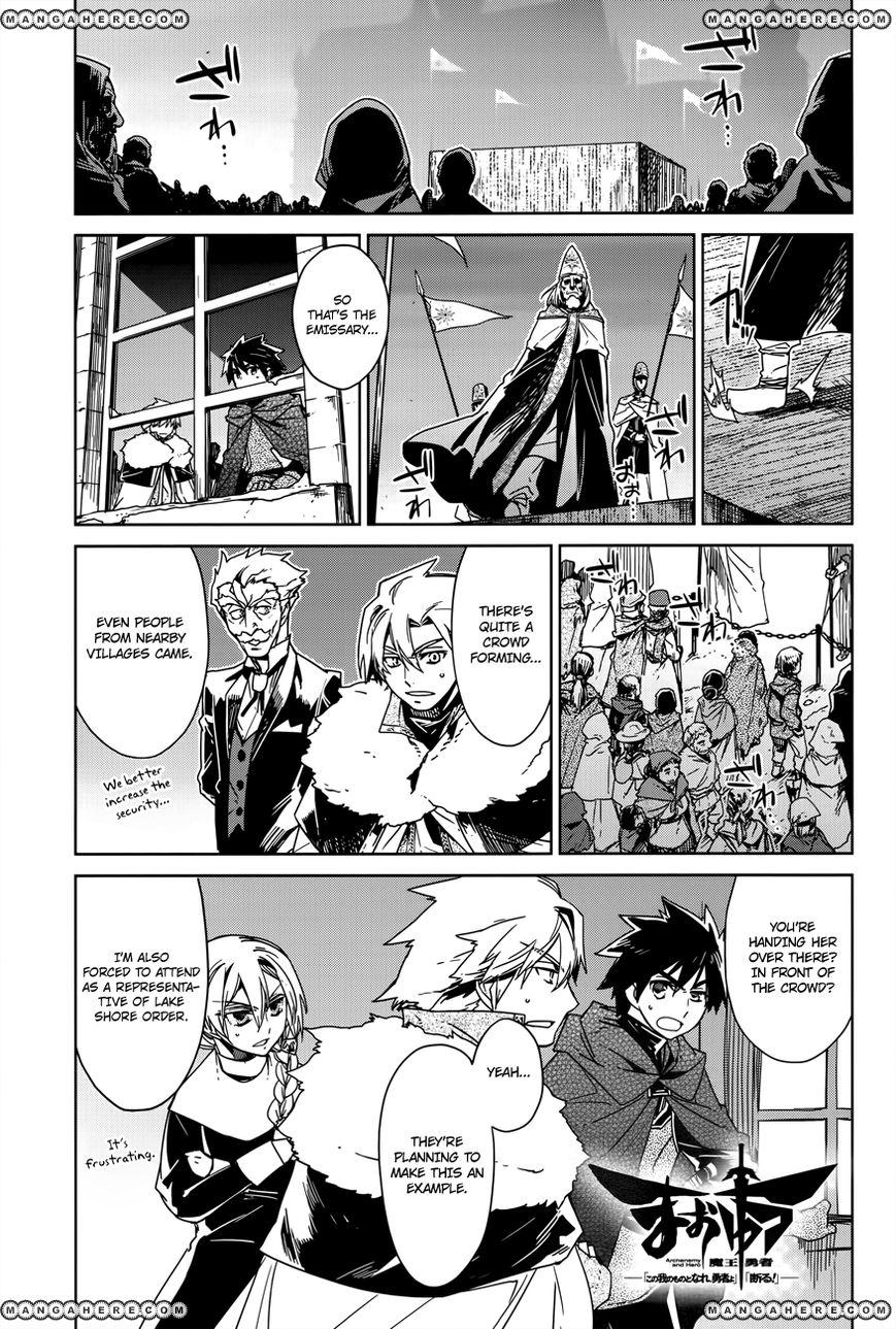Maoyuu Maou Yuusha - Kono Watashi no Mono Tonare, Yuusha yo Kotowaru! 14 Page 2