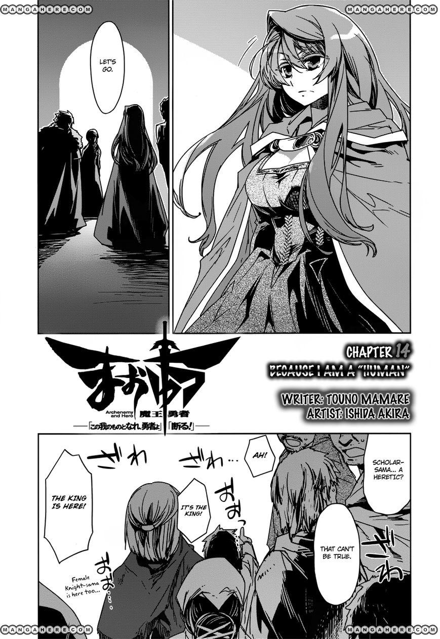 Maoyuu Maou Yuusha - Kono Watashi no Mono Tonare, Yuusha yo Kotowaru! 14 Page 4