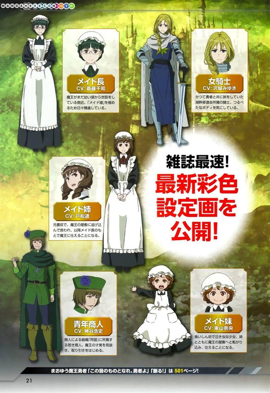 Maoyuu Maou Yuusha - Kono Watashi no Mono Tonare, Yuusha yo Kotowaru! 19 Page 2