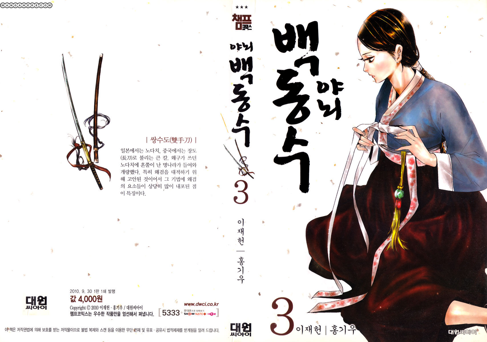 Honorable Baek Dong Soo 14 Page 1