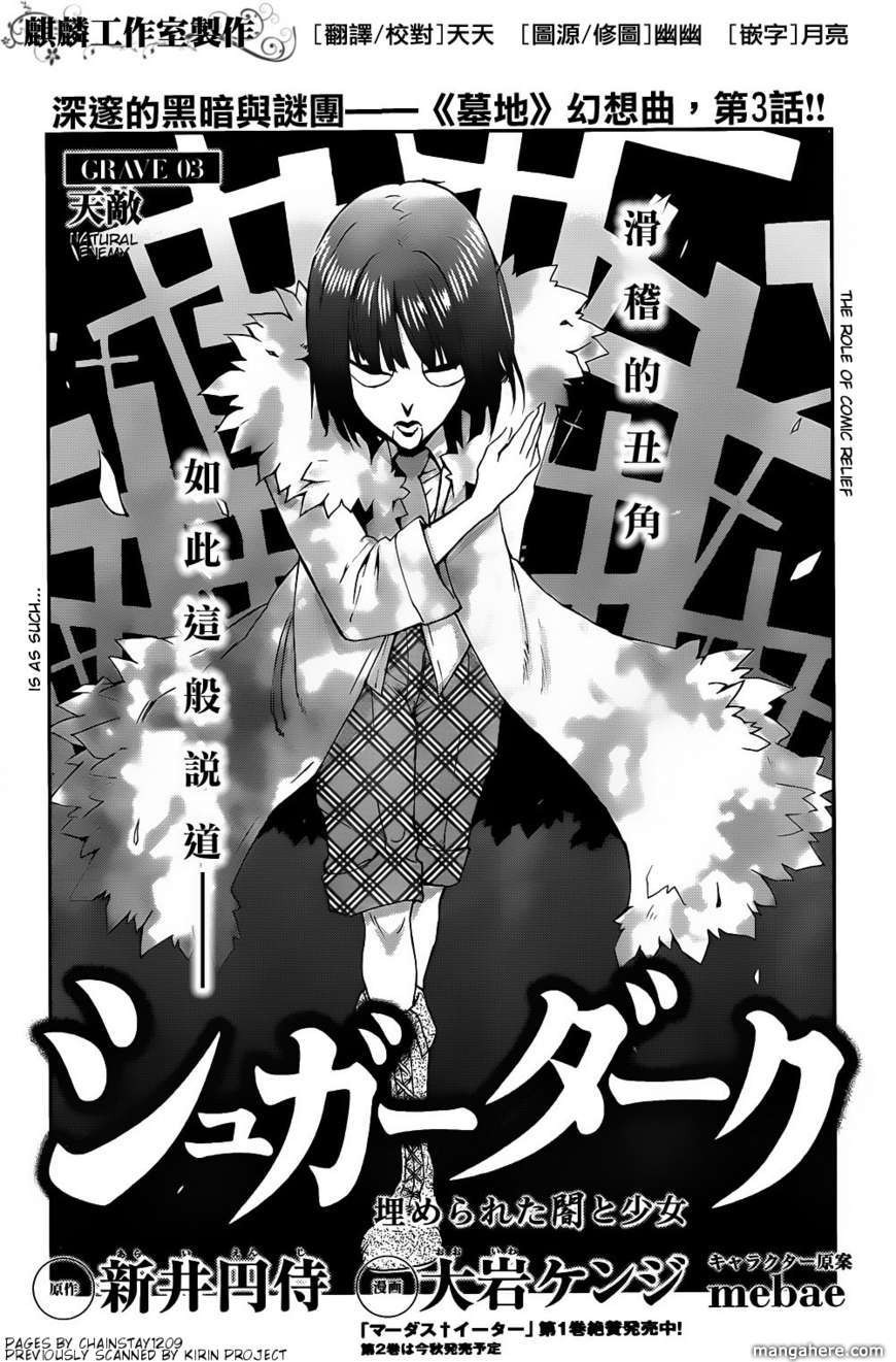 Sugar Dark: Umerareta Yami to Shoujo 3 Page 1