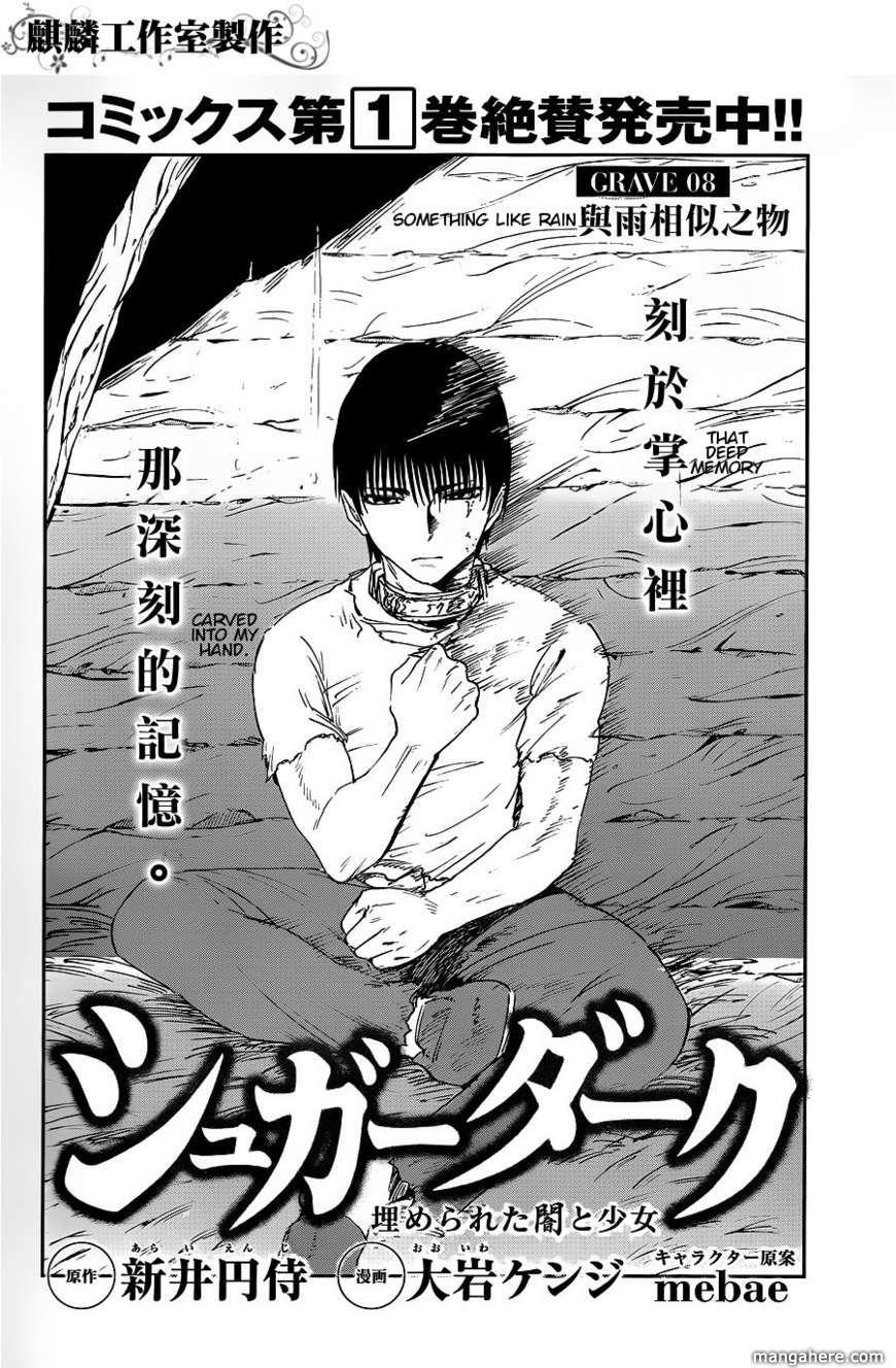 Sugar Dark: Umerareta Yami to Shoujo 8 Page 2