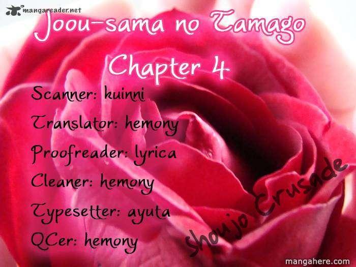 Joousama no Tamago 4 Page 2