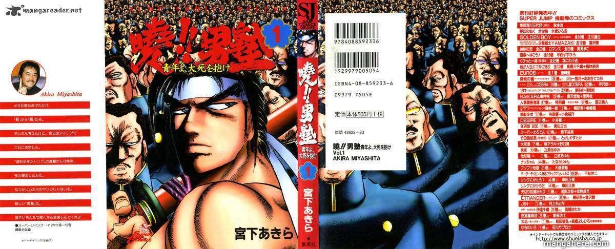 Akatsuki!! Otokojuku 1 Page 1