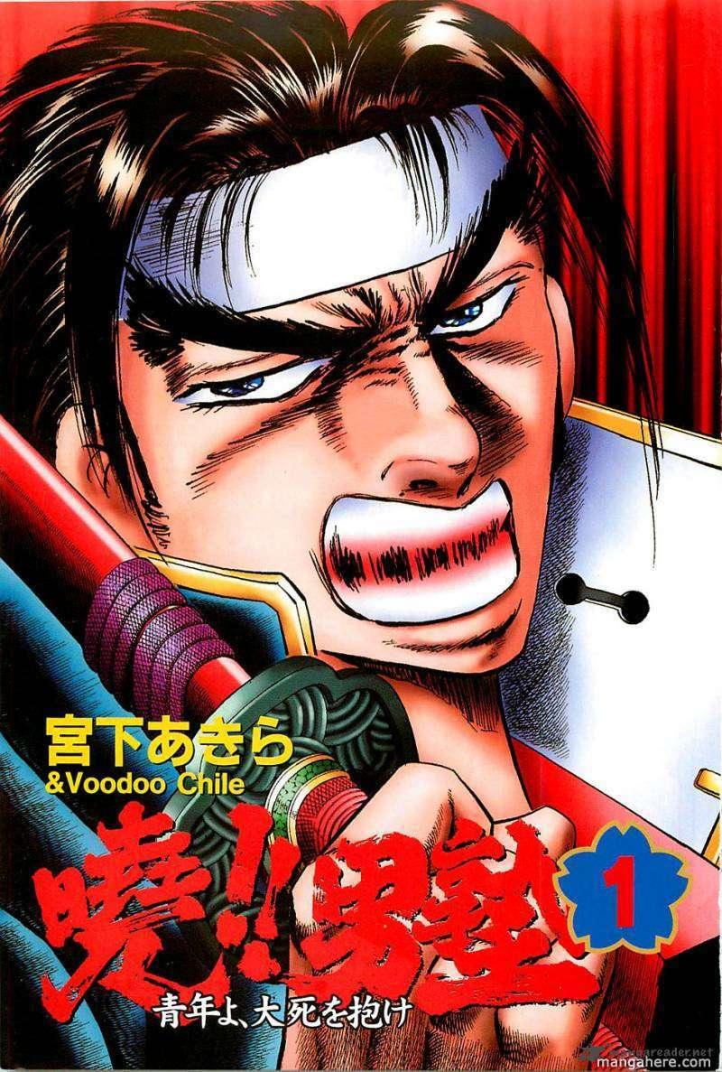 Akatsuki!! Otokojuku 1 Page 2