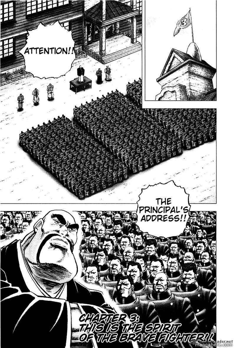 Akatsuki!! Otokojuku 3 Page 1