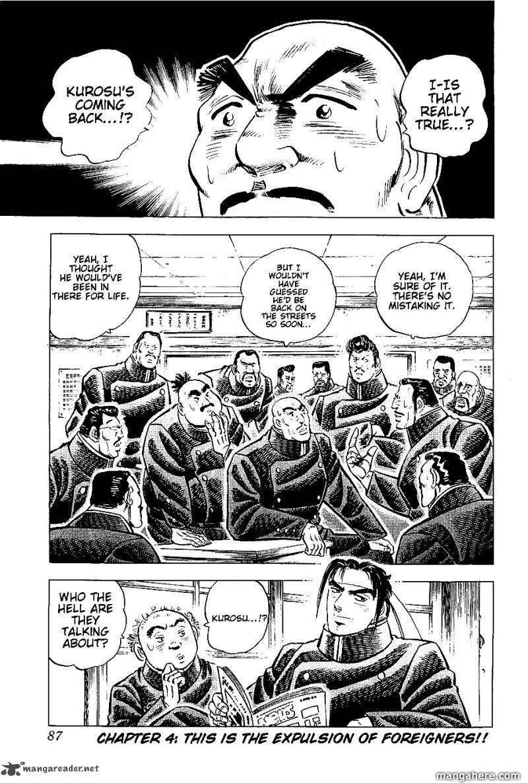 Akatsuki!! Otokojuku 4 Page 1