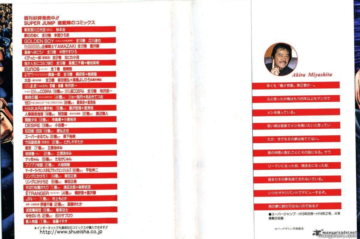 Akatsuki!! Otokojuku 9 Page 2
