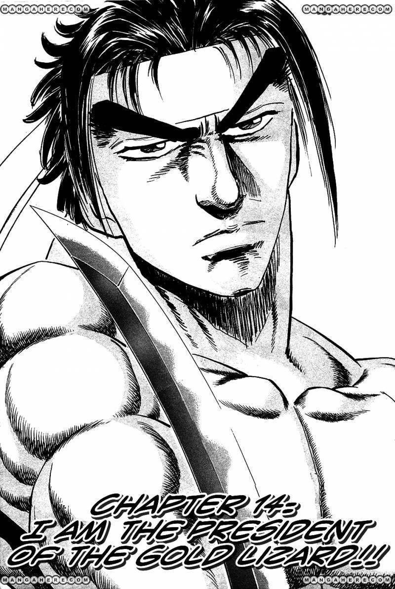 Akatsuki!! Otokojuku 14 Page 1