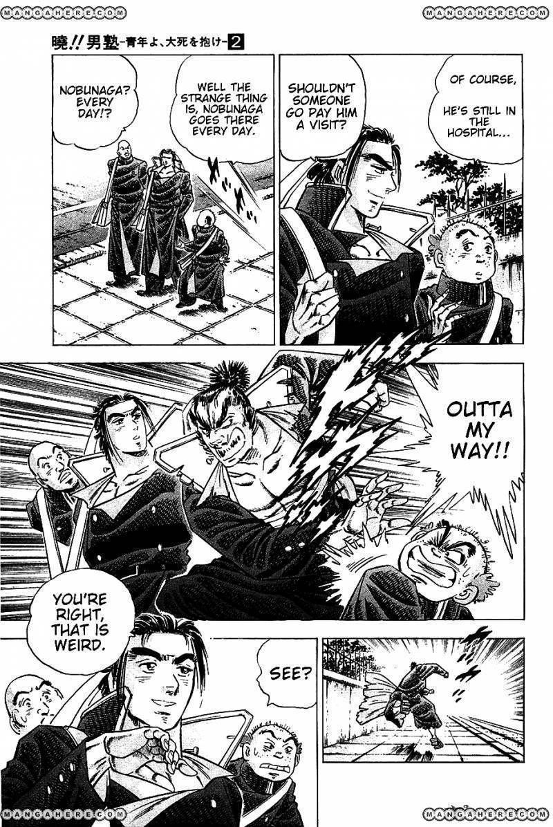 Akatsuki!! Otokojuku 16 Page 3