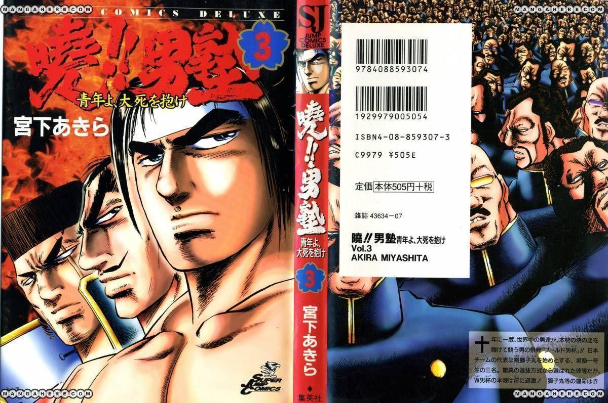 Akatsuki!! Otokojuku 17 Page 1