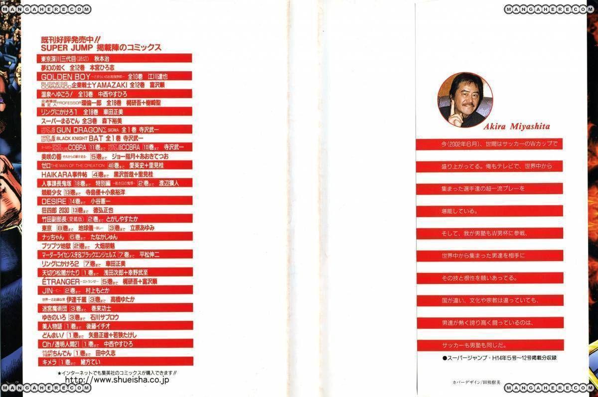 Akatsuki!! Otokojuku 17 Page 2