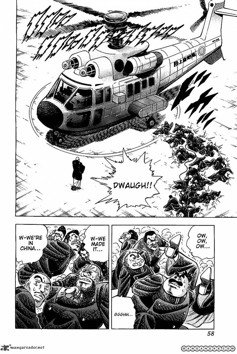 Akatsuki!! Otokojuku 19 Page 2