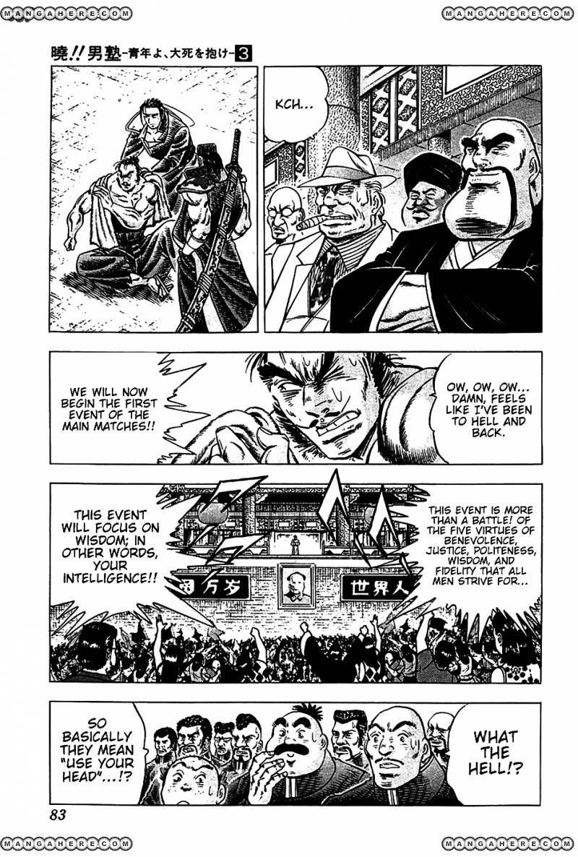 Akatsuki!! Otokojuku 20 Page 2