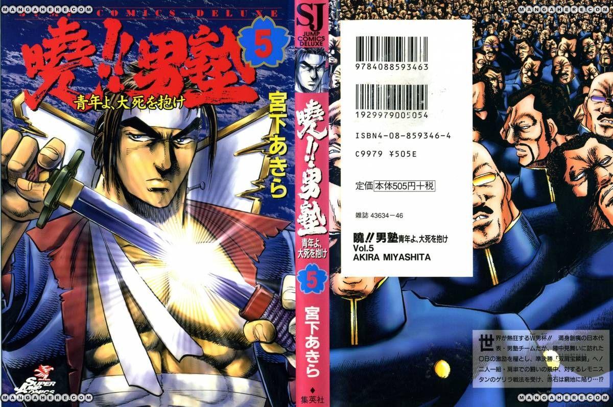 Akatsuki!! Otokojuku 33 Page 1