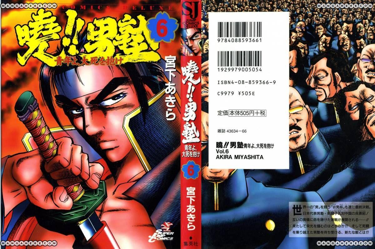 Akatsuki!! Otokojuku 41 Page 1