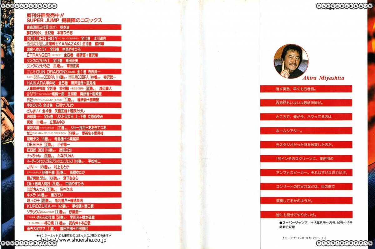 Akatsuki!! Otokojuku 41 Page 2