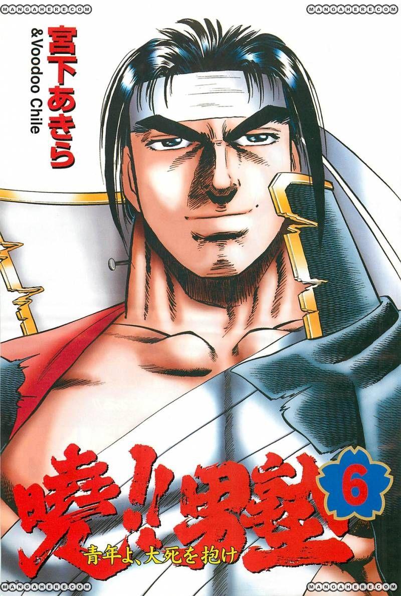 Akatsuki!! Otokojuku 41 Page 3