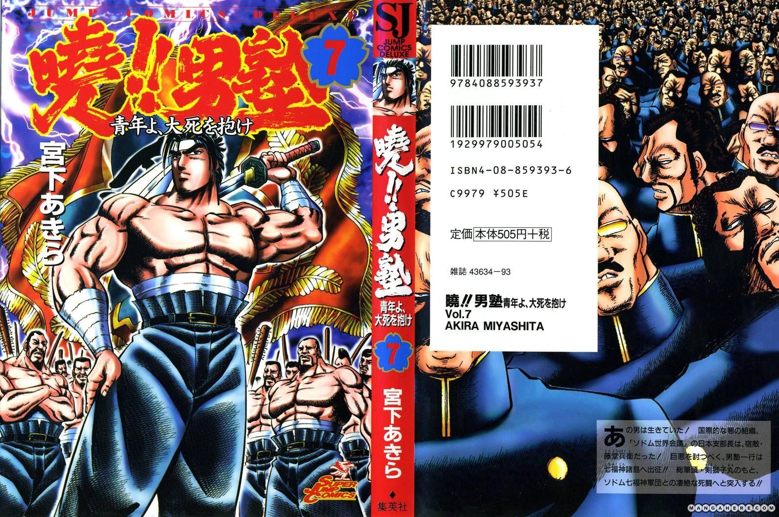 Akatsuki!! Otokojuku 49 Page 1