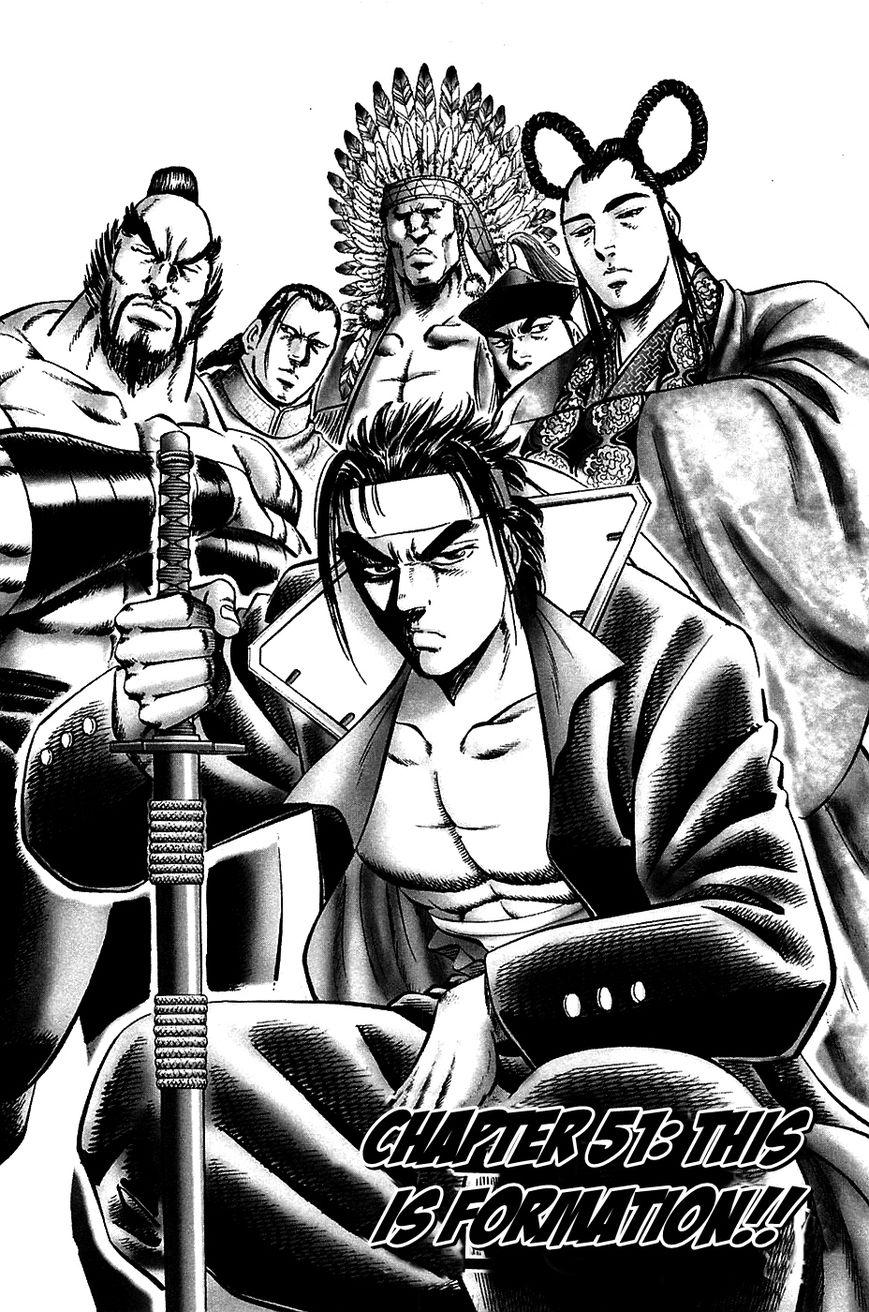 Akatsuki!! Otokojuku 51 Page 1