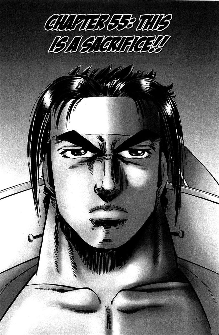 Akatsuki!! Otokojuku 55 Page 1