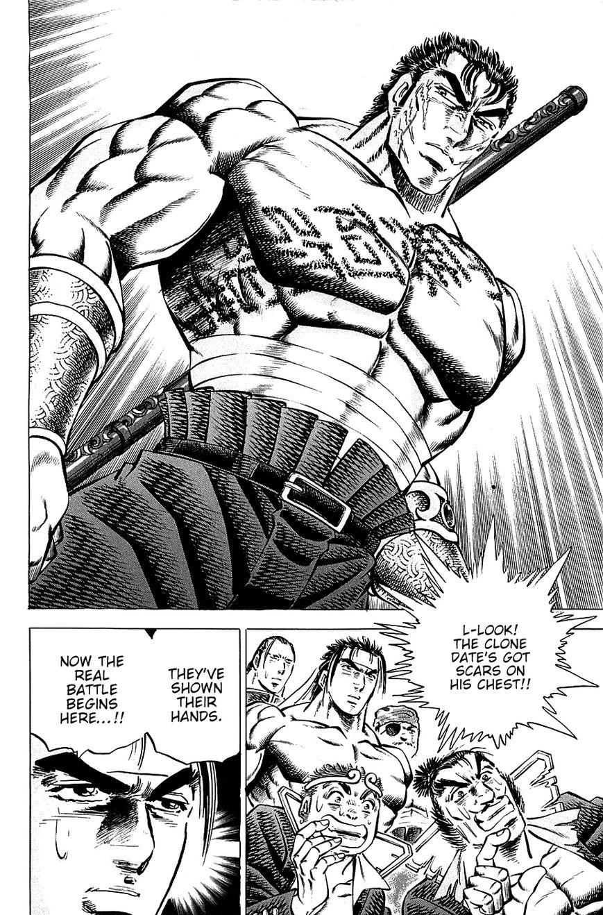 Akatsuki!! Otokojuku 63 Page 2