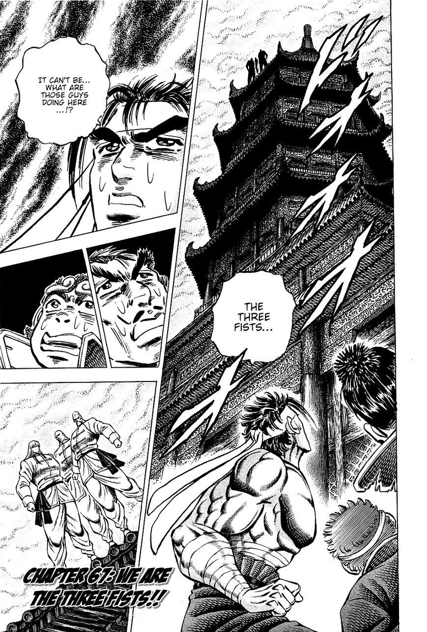 Akatsuki!! Otokojuku 67 Page 1