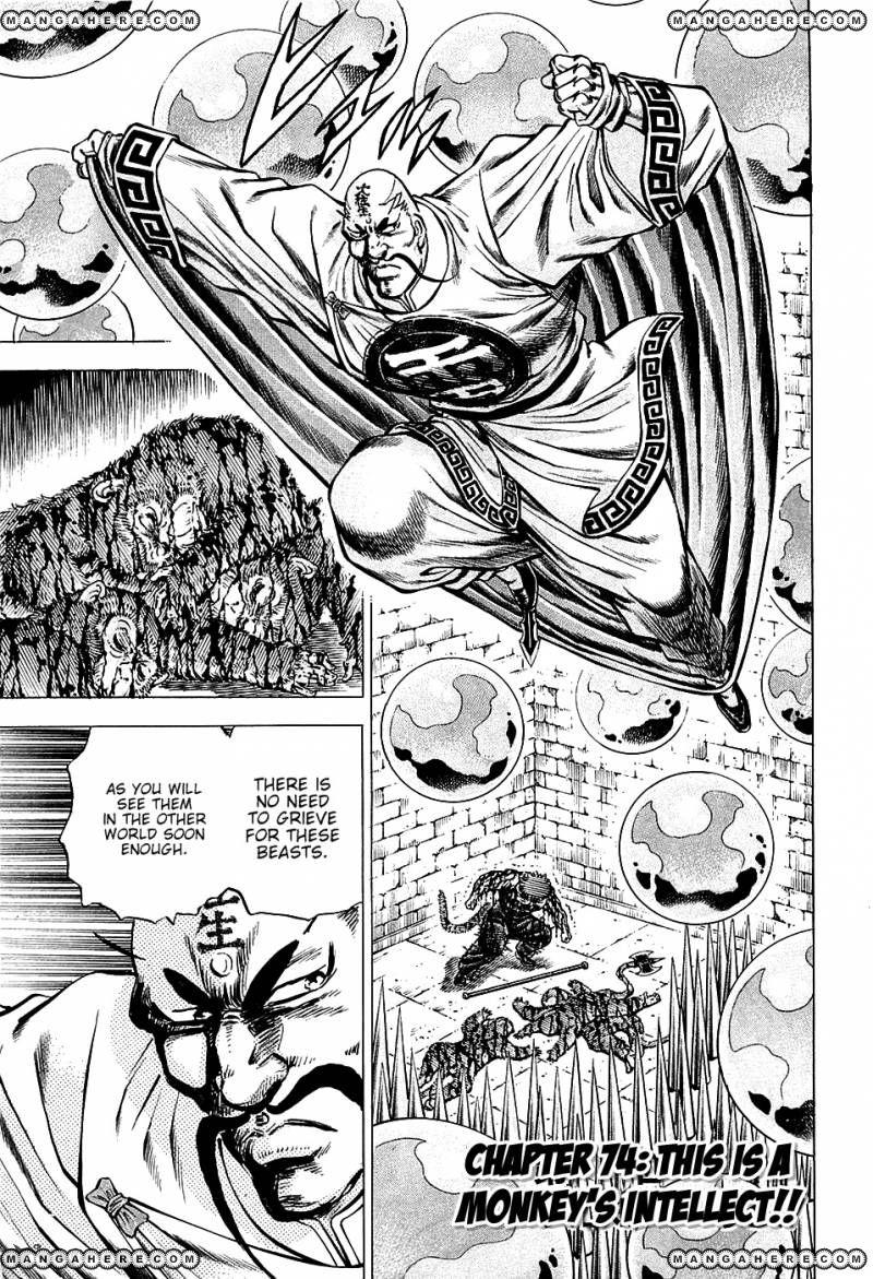 Akatsuki!! Otokojuku 74 Page 1