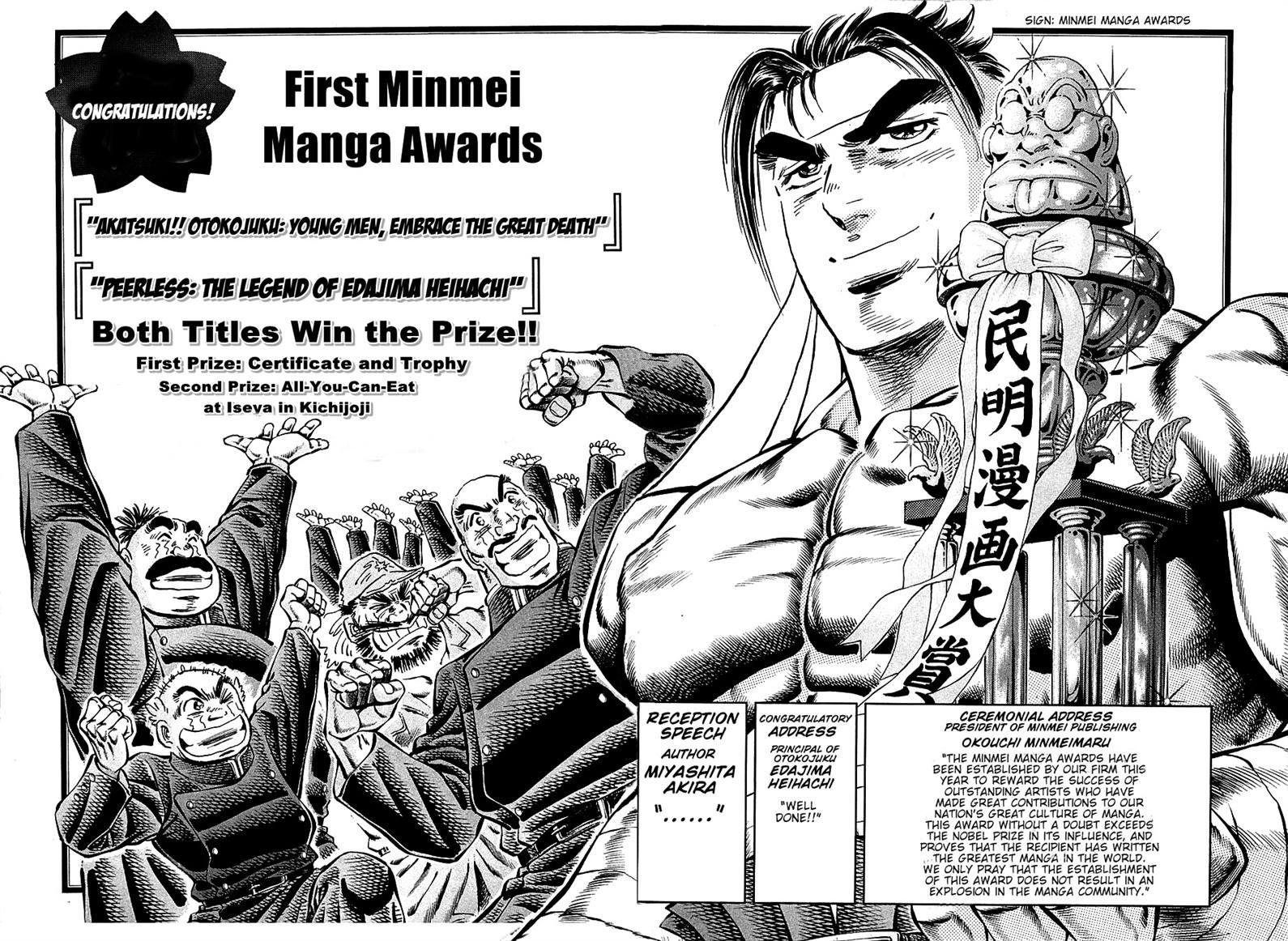Akatsuki!! Otokojuku 75 Page 2