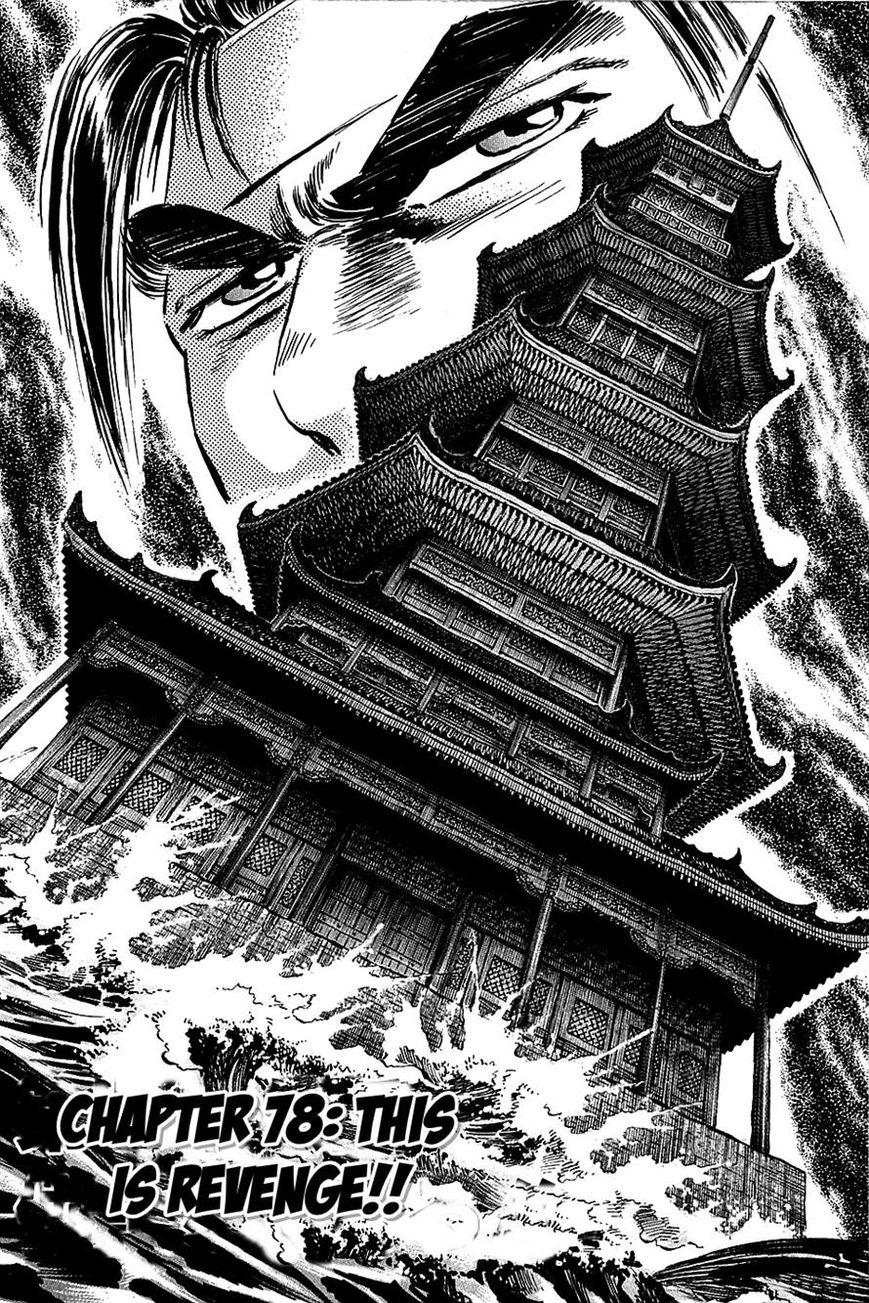 Akatsuki!! Otokojuku 78 Page 2