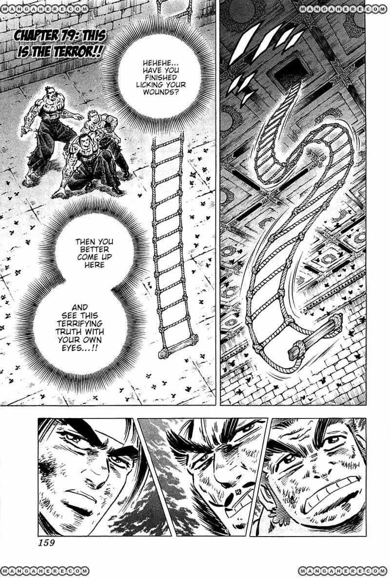 Akatsuki!! Otokojuku 79 Page 1
