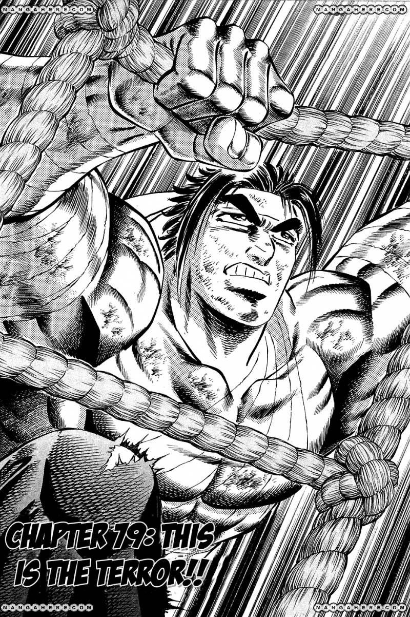 Akatsuki!! Otokojuku 79 Page 2