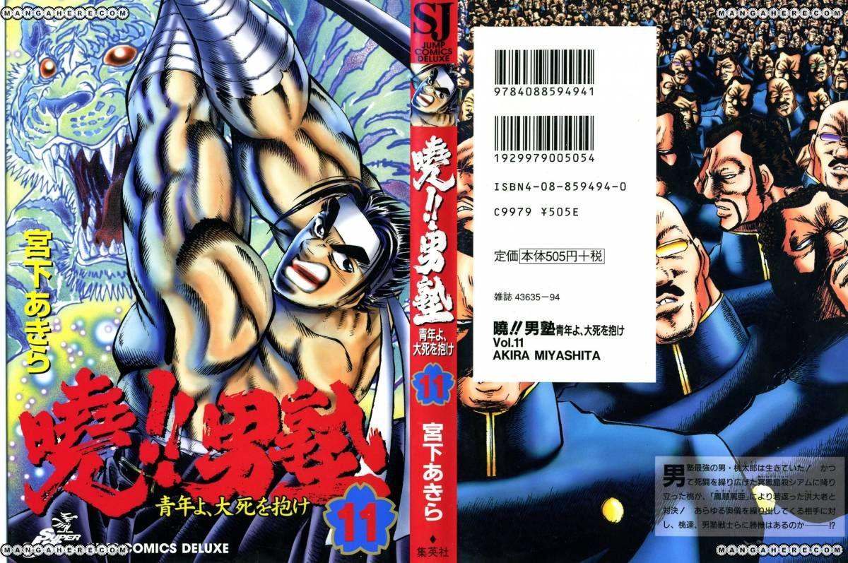 Akatsuki!! Otokojuku 81 Page 1