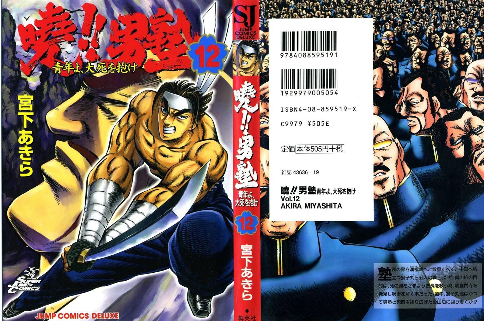 Akatsuki!! Otokojuku 89 Page 1