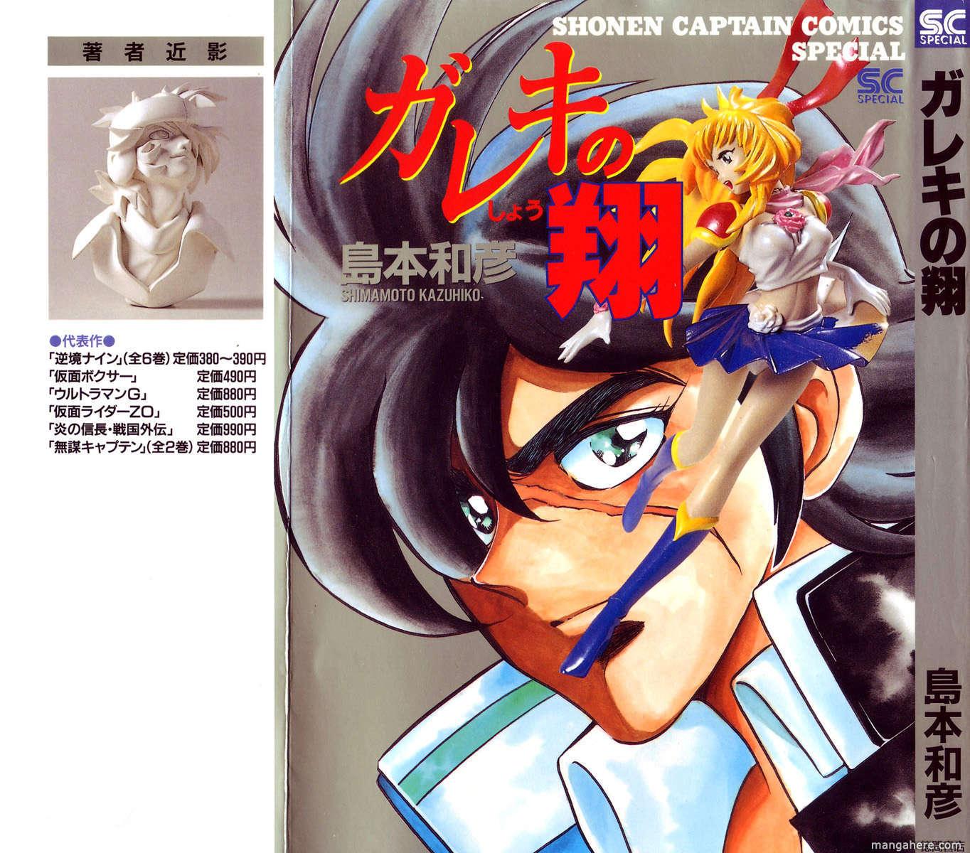 Gareki no Shou 1 Page 1