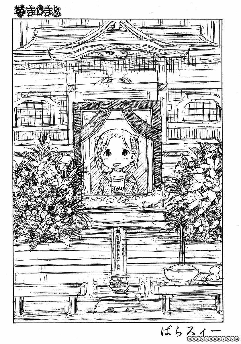 Strawberry Marshmallow 54 Page 2