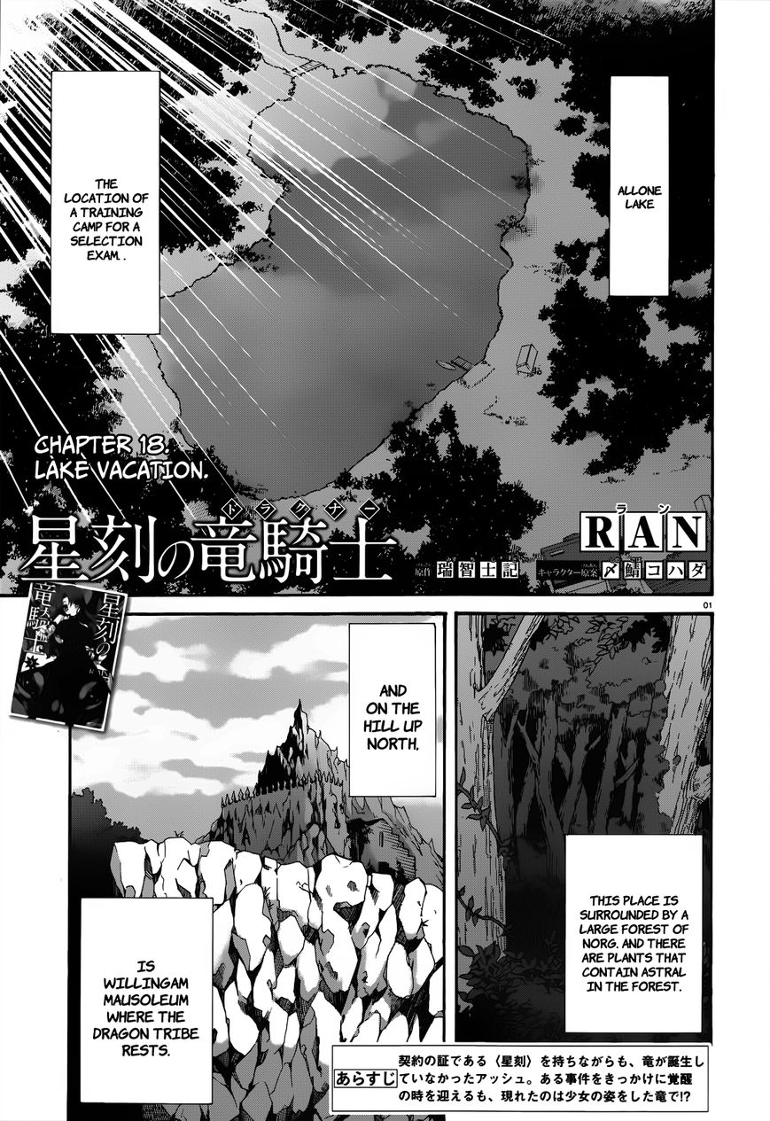 Seikoku No Ryuu Kishi 19 Page 2