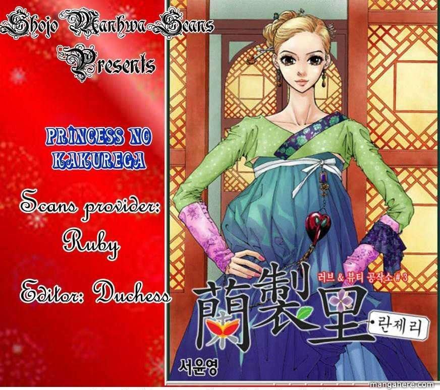 Princess No Kakurega 0 Page 1